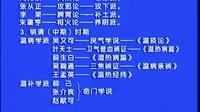 中医基础理论 02