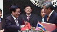 TCITV PRESENT V.THAI【泰国国际中文台宣传片】