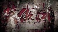 笑傲江湖OL-东方不败外传(陈乔恩)第二结局