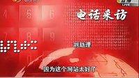 哈尔滨电视台《太平洋直购网就是传销陷阱》的新闻报道,
