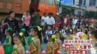 遂川碧洲小精灵幼儿园庆六一文艺汇演(上)