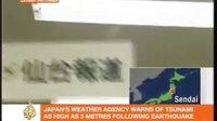 实拍地震致东京楼层剧烈晃动 员工镇定自如