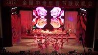 舞蹈《开门红》2012'全国中老年春节联欢晚会 录像