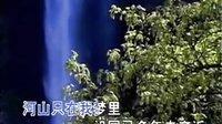 八只眼_我的中国心 卡拉OK伴奏