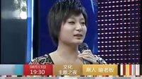 20110813文化主题之夜-潮人瑜老板 预告片