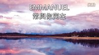 Emmanuel 以马内利 粤语 赞美诗歌