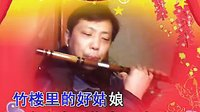 笛子-月光下的凤尾竹(演奏:远方)