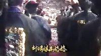 叶青歌仔戏 秋霜燕子飞1-1