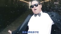 韩国神曲【江南style】香港群星模仿搞笑版(中文字幕)