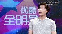 《优酷全明星》李易峰 节目预告