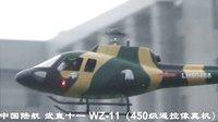 中国陆航武直十一 WZ-11 450级遥控像真机航线及3D飞行---模痴J小毛