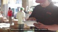 #FileMaker 用户案例# 丸友青果有限公司