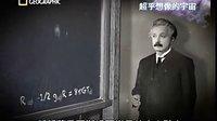 超乎想像的宇宙-量子力学