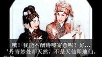 仙凤鸣粤剧团-牡丹亭惊梦第四场