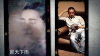 冯唐 柳青《我的故乡奋斗史》先导预告片