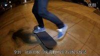 Do By Heart系列滑板教学-入门篇 教程-冲突滑板制作