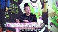 【预告】陈小春自曝曾被警察抓
