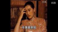 邓丽君——歌曲风格朔本求源——30年代歌曲回顾(2)周璇(原名:苏璞)《何日君再来》《夜上海》