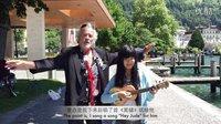 带着ukulele去旅行-瑞士篇(上)(张一清)