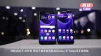 「科技日报社」三星S7超预期热卖 苹果手表二代今年发布