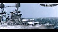 大海战4 带你穿越回二战 纪录片混剪震撼宣传片