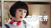 《致青春》人物版片花之郑薇