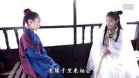 渡情(萌娃版《小戏骨白蛇传》片尾主题曲),简直神还原!