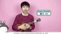 【趣弹音乐尤克里里】Ukulele零基础教学 第十课 学习民谣分解&《青花瓷》