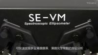SE-VM型光谱椭偏仪简介