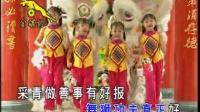乖宝宝-《舞龙舞狮庆新年 + 祥龙瑞狮庆新年》(金牒豹超清版)