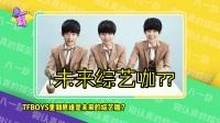 王俊凯参加《高能少年团》挑战王源易烊千玺 谁是TFBOYS综艺咖