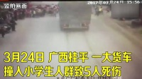 广西小学生过马路遇车祸