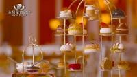 永利皇宫︱咖啡苑 - 下午茶套餐