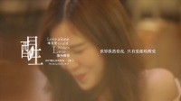 2017婚礼春尚发布《醒》商家宣传片