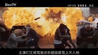 4月内地观影:《速度与激情8》引爆全球