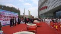2017年安阳市太极拳健身气功交流展示大会开幕式