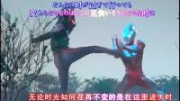 《来的希望上传》银河奥特曼【超急特】中日双字幕MV片尾曲