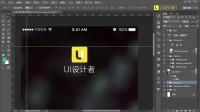 10分钟自学UI切图-PS自动导出图片-UI设计者