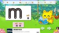 宝宝学拼音汉字和识字 第十课 宝宝智慧岛