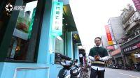 旅游卫视/搜游GO台湾 第1集 (美食篇) 台北新帆船澳门葡国餐厅