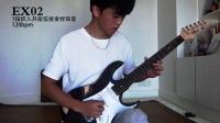 《超绝吉他手养成手册》第一章 EX02 一 EX05(加强指法)