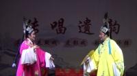 越剧《梁.祝》全场折子戏 桐乡市菊韵剧社 表演