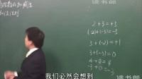 最新人教版数学初一上__第一章第三课·有理数的加减法