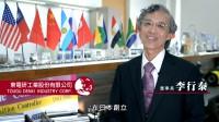 东电研工业股份有限公司 - 台湾金手奖得奖厂商专访