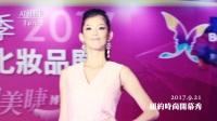 华粧佳人ATELIER-2017年秋季台北国际美容化妆品展 演出与专访 精华版2