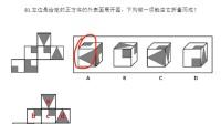 【粉笔公考】2018第26季终极模考大赛 判断-宋文涛