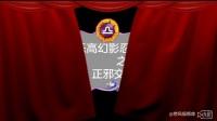 【帝风视频库】乐高幻影忍者定格动画之正邪交锋完整版