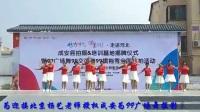 河北成安北阳广场舞 43天美地美中国美