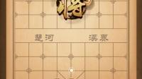 天天象棋春秋五霸第123