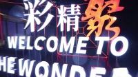 源艺商业:青岛上实钓鱼台酒店、美高梅酒店品牌发布会